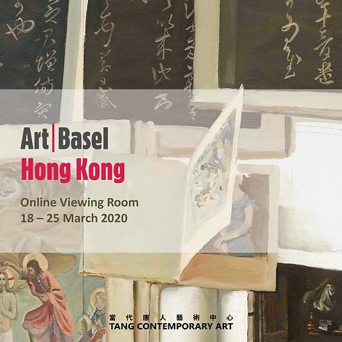 香港巴塞尔艺术展线上展厅