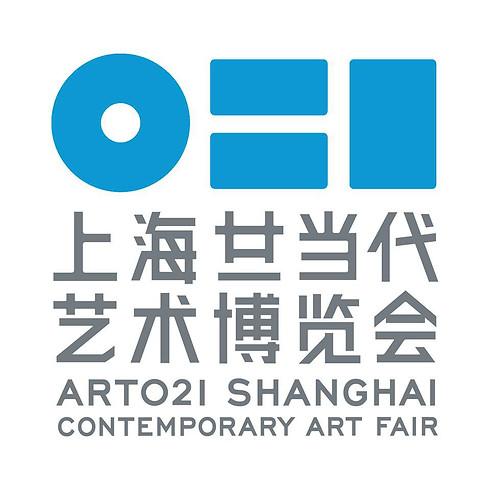 上海廿一当代艺术博览会2018