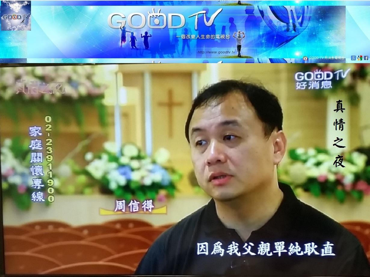 GoodTV真情之夜-再見