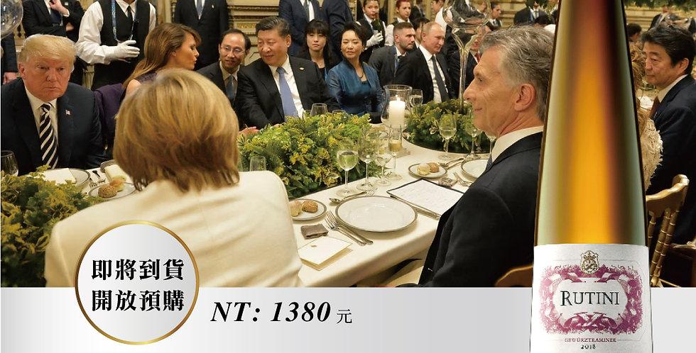 【即將開賣】2018阿根廷G20宴會白葡萄酒