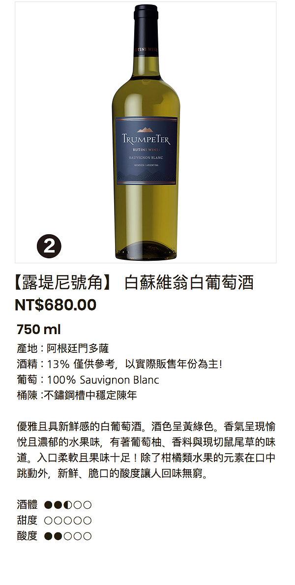 2.露堤尼號角白蘇維翁白葡萄酒.jpg