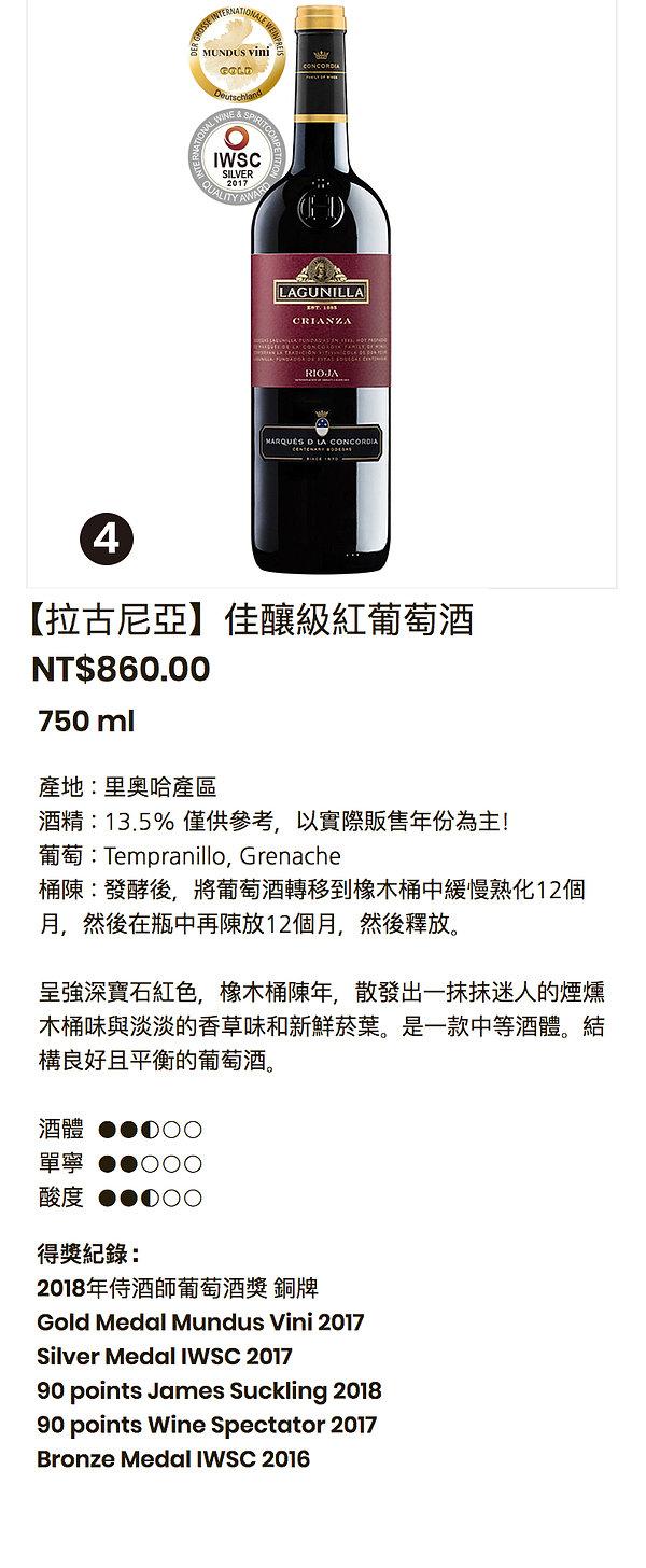 4.拉古尼亞佳釀級紅葡萄酒.jpg