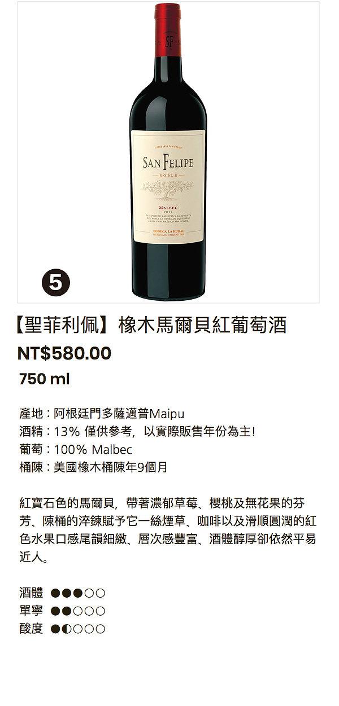 5.聖菲利佩橡木馬爾貝紅葡萄酒.jpg