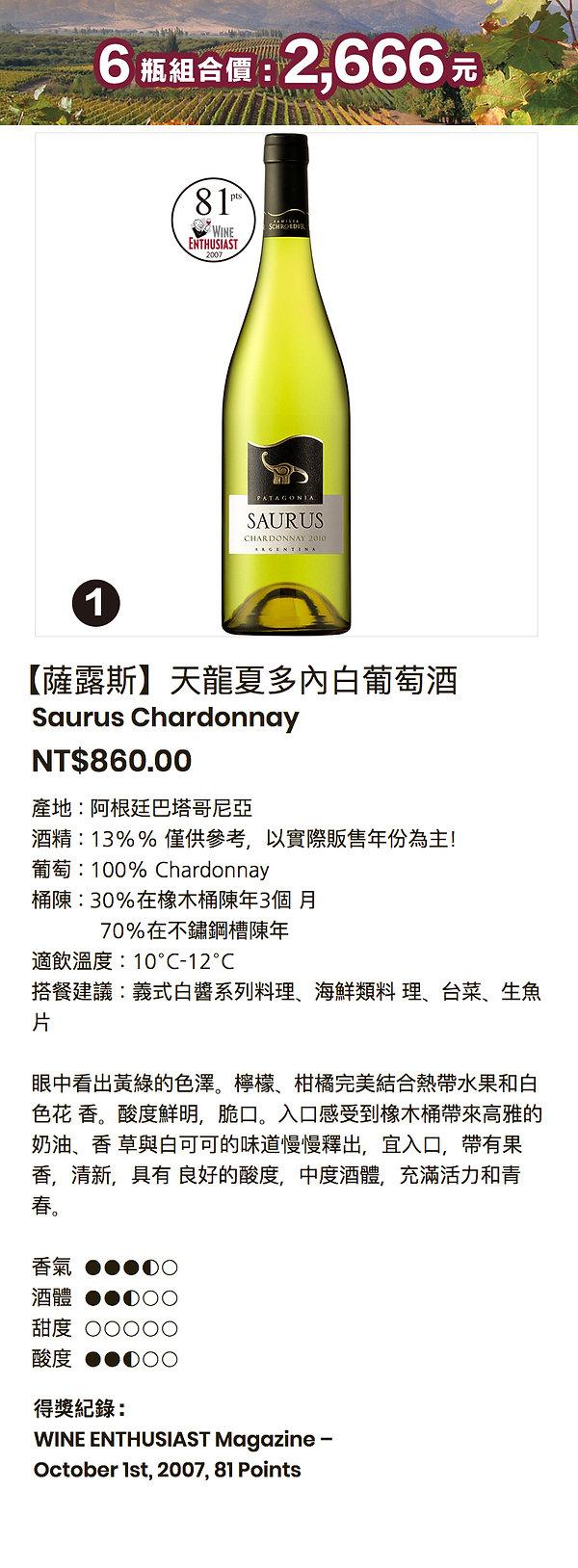 1.薩露斯天龍夏多內白葡萄酒.jpg