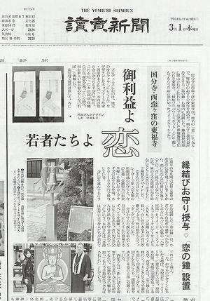 西尾有未_読売新聞