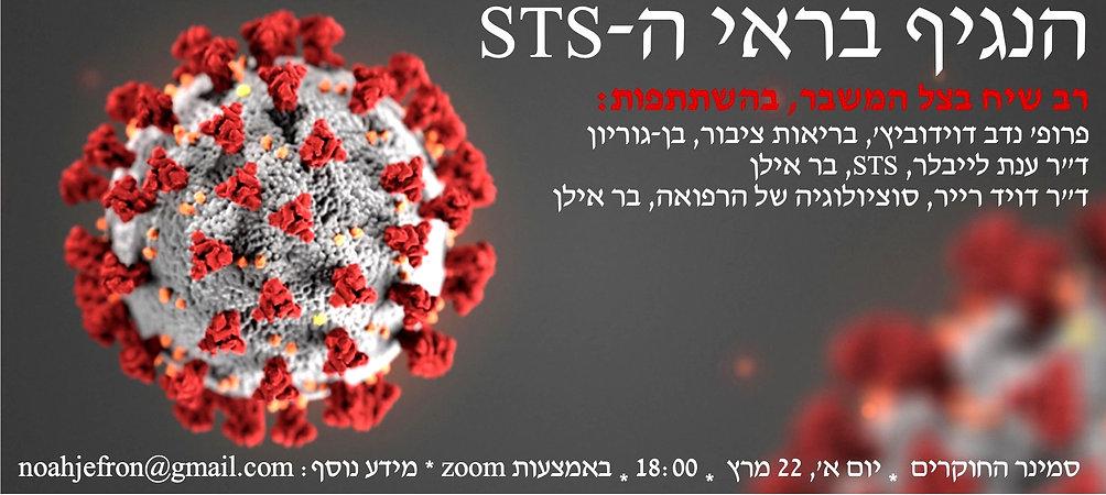 Coronavirus%2520Seminar%2520Advertisemen