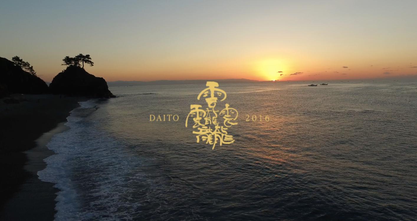 DAITO-PV.png