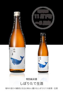 特別純米酒ーしぼりたて生酒---