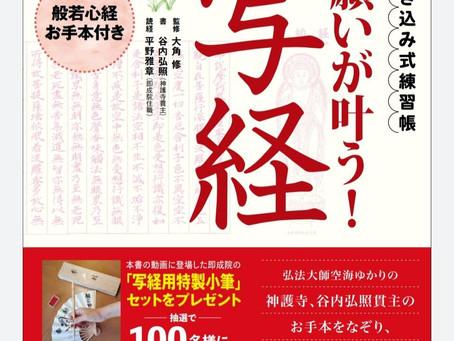 書き込み式練習帳 願いが叶う❗️写経 8/20発売!