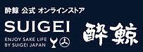 SUIGEI STORE(バナー).jpg