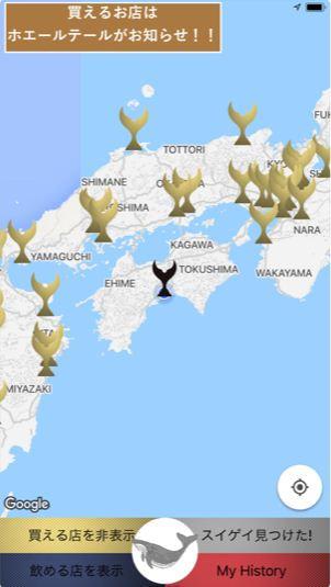 ☆酔鯨のアプリ「SUIGEI MAP」がリリースされました!