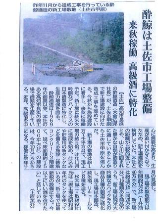 ☆酔鯨第2蔵☆土佐市新工場を建設しています。