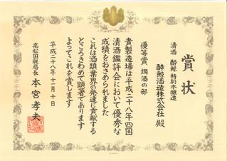 """平成29年四国清酒鑑評会の「燗酒の部」 """"燗酒でもおいしい55%本醸造"""" 優等賞を頂きました"""