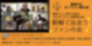 スクリーンショット 2020-04-27 17.39.09.png