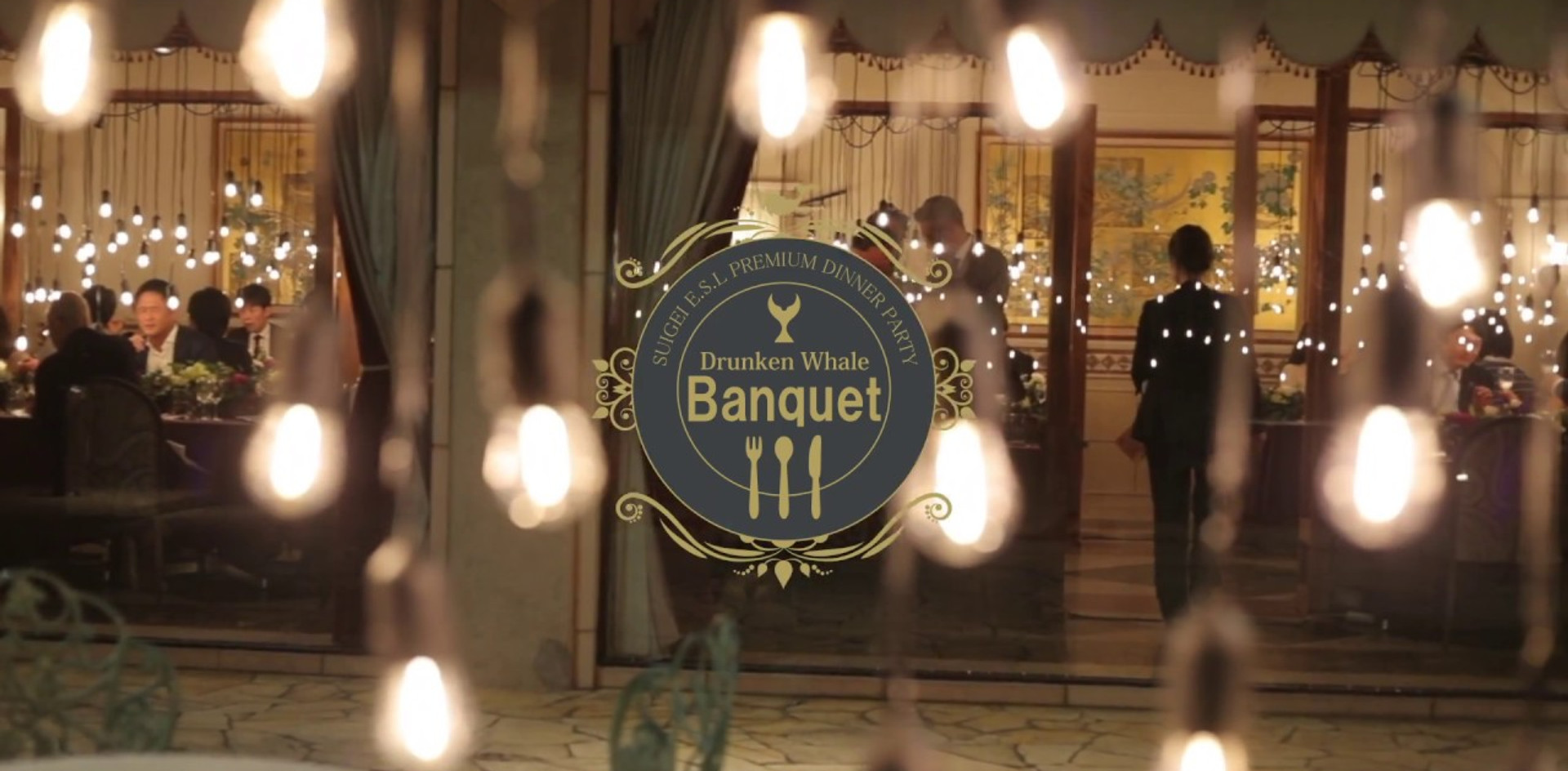 10.26 SUIGEI ESL PREMIUM DINNER PARTY~Drunken Whale Banquet~