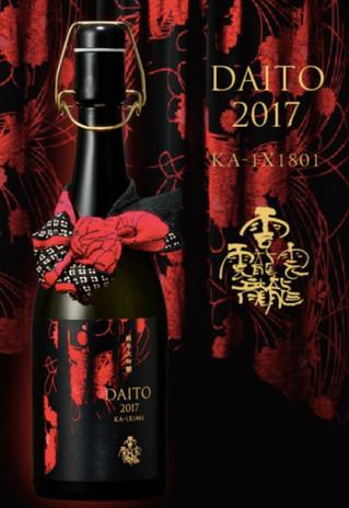 「インターナショナル・ワイン・チャレンジ(IWC)」において「純米大吟醸 DAITO」が☆GOLD金メダル☆を受賞しました。
