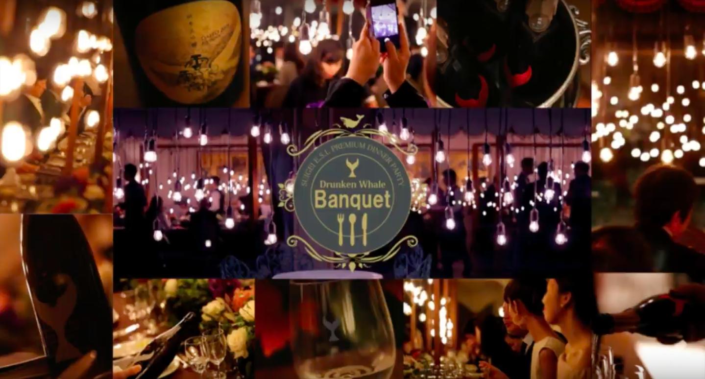 SUIGEI ESL PREMIUM DINNER PARTY