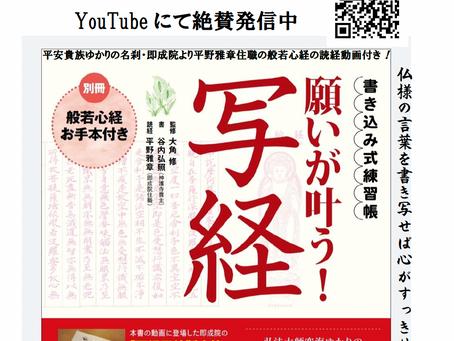願いが叶う!写経 朝日新聞出版より全国書店にて発売開始