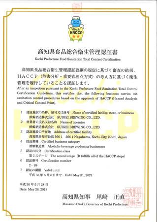 Kochi HACCP 高知県商品総合衛生管理認証☆
