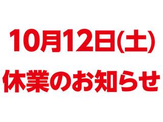 台風臨時休業のお知らせ