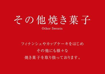 その他焼き菓子1.jpg