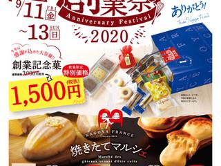 創業祭は9/11〜13に開催!!