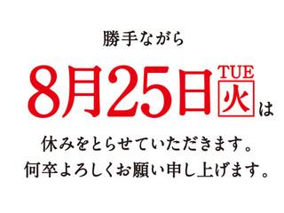 本店・あさひ長久手店休業日程のお知らせ
