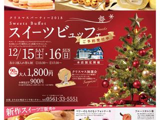 15日・16日本店スイーツビュッフェ