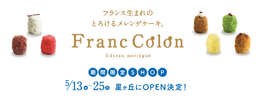 nagoyafrance_francecolon.jpg