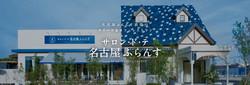 top_nagakute.jpg