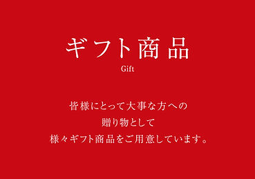 ギフト1.jpg