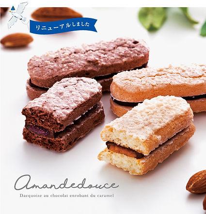 アマンドゥース:アーモンド菓子を追求した、オリジナルダコワーズサンド。