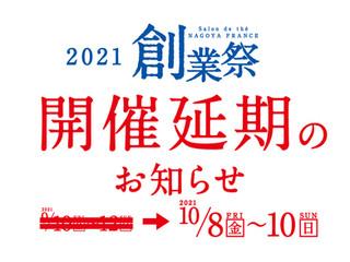 2021年創業祭開催延期のお知らせ