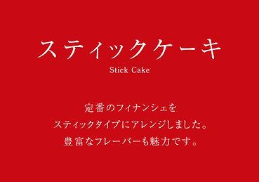 スティックケーキ1.jpg