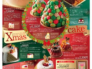 クリスマスケーキご予約受付中