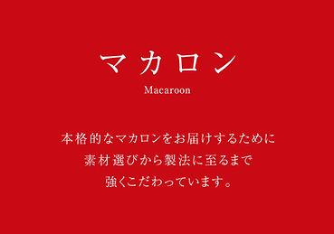 マカロン1.jpg