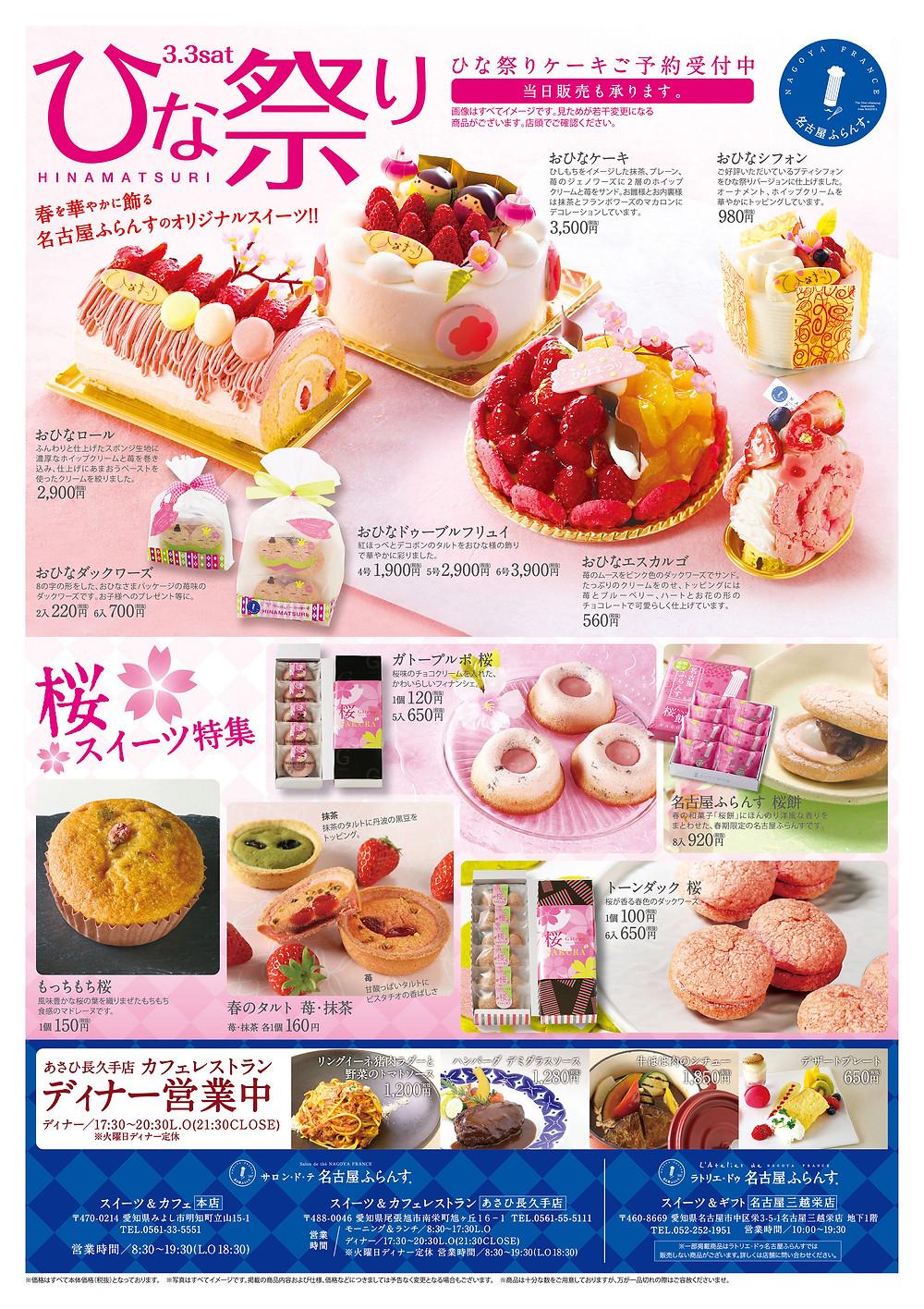 ひな祭りケーキ,内祝いスイーツギフト特集