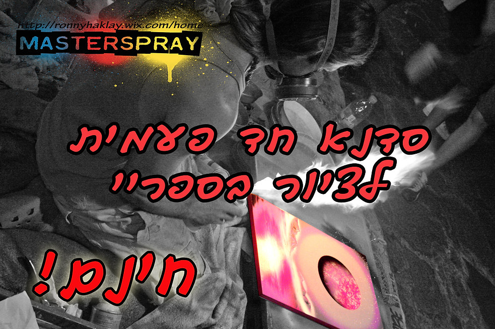 webinar- how to make spray paint art