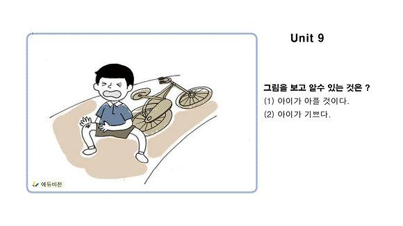 UNIT 09