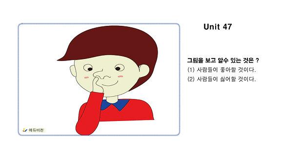 UNIT 47
