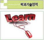학과-인지 기술영역
