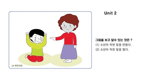 UNIT 02