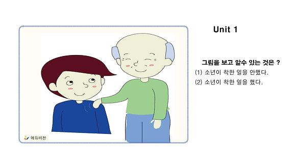 UNIT 01