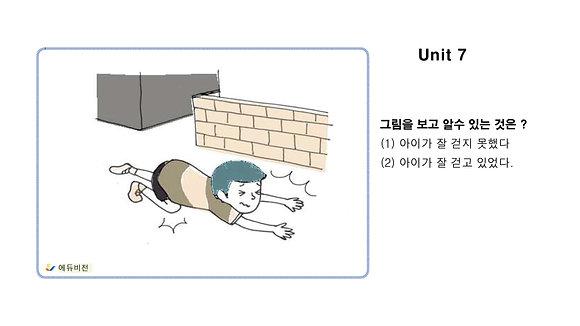 UNIT 07