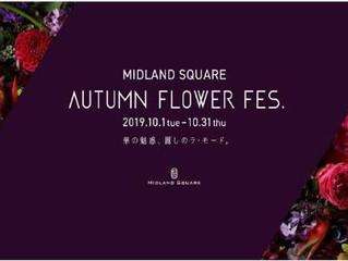 ミッドランドスクエアオータムフラワー・フェス2019