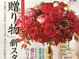 「家庭画報」12月号に掲載されました