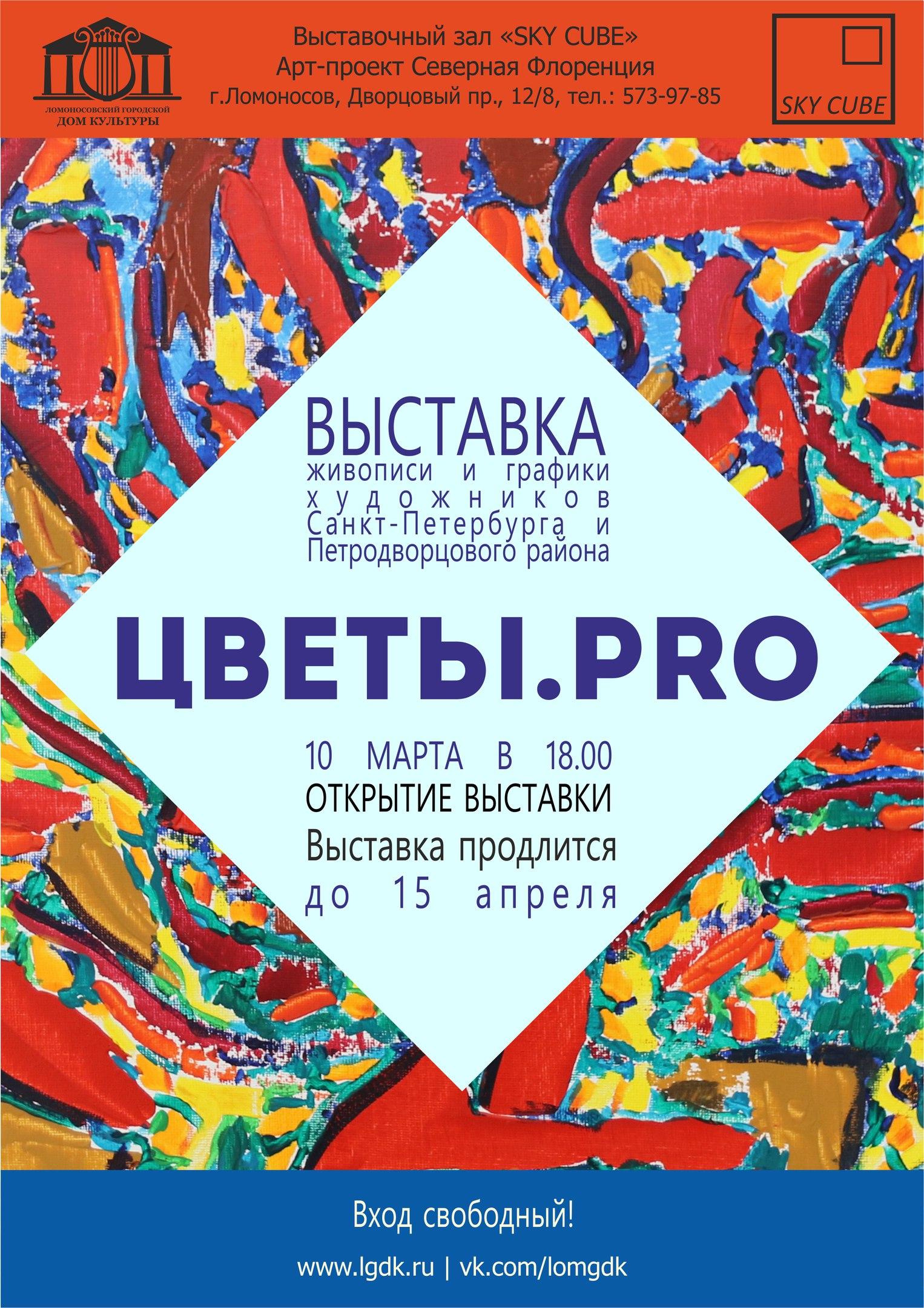 Poster. Flowers.pro. Lomonoson. 2018.