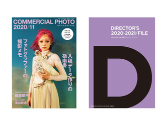 「COMMERCIAL PHOTO」ディレクターズファイル2020-2021に掲載されました。