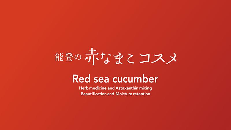 赤なまこコスメ_image