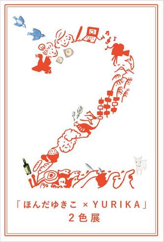 「ほんだゆきこ×YURIKA」2色展